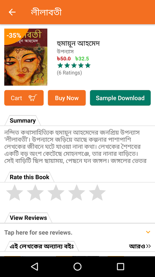 Sheiboi largest bangla ebook store and reader android apps on sheiboi largest bangla ebook store and reader screenshot fandeluxe PDF