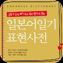일본어일기 표현사전