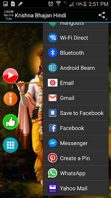 Krishna Bhajan Hindi - screenshot