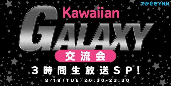 (TV-Variety)(1080i) でかせぎYNN Kawaiian GALAXY 交流会3時間生放送SP ep01 150818