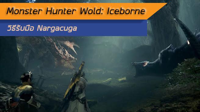 [How to Win] MHW: Iceborne วิธีรับมือ Nagarcuga