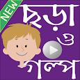 হাসো আর শিখ icon