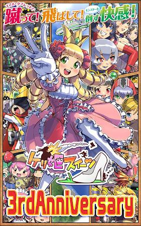 ケリ姫スイーツ 6.3.1.0 screenshot 347673
