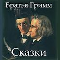 Сказки братьев Гримм icon