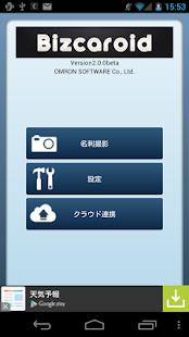 Bizcaroid Lite- screenshot thumbnail