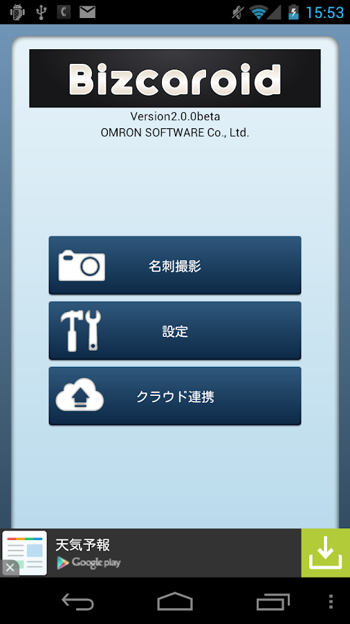 Bizcaroid Lite - screenshot