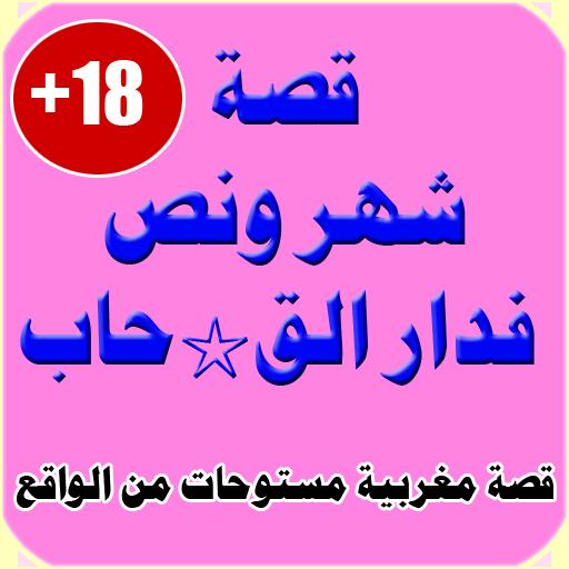 قصة شهر ونص فدار القـ*حاب