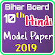 Bihar Board 10th Hindi Model Papers 2019 for PC-Windows 7,8,10 and Mac