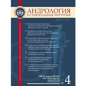Andrology and Genital Surgery