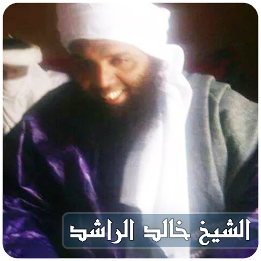 محاضرات - خالد الراشد - mp3