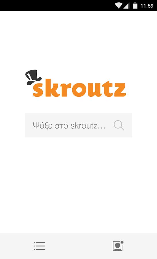 Skroutz - screenshot