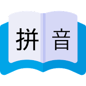 Find Pinyin - Pinyin Dictionary