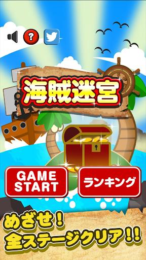 無料 迷路ゲーム おすすめアプリランキング | iPhoneアプリ -Appliv