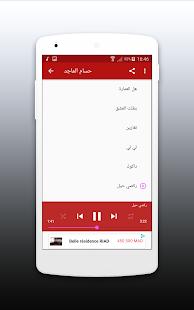 أغاني عراقية 2018 - náhled