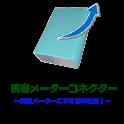 読書メーターコネクター icon