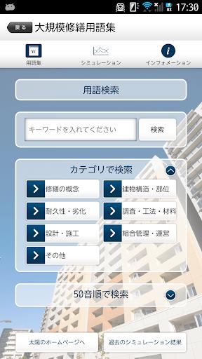 u5927u898fu6a21u4feeu7e55u5de5u4e8b u898bu7a4du30b7u30dfu30e5u30ecu30fcu30bfu30fcu3000u30deu30f3u30b7u30e7u30f3u4feeu7e55u59d4u54e1u30fbu7ba1u7406u7d44u5408u306eu65b9u5fc5u643auff01u5de5u4e8bu8cbbu6982u7b97u304cu7c21u5358u306bu308fu304bu308b 1.4.5 Windows u7528 4