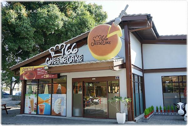 66 Cheesecake║彰化超人氣北海道起司蛋糕,每日現烤輕乳酪蛋糕,香濃滑順無極限,悠閒的午後小確幸(溪湖糖廠冰店旁)