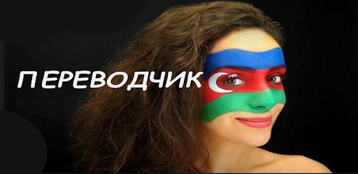 Русско-азербайджанский переводчик - Apps on Google Play