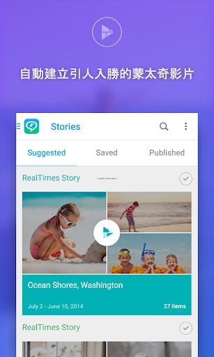 RealTimes 包括 RealPlayer