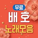 배호 노래모음 - 트로트 최신 인기곡 무료듣기 icon