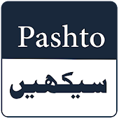 Learn Pashto for Daily Life