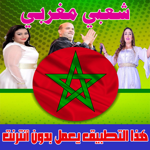 شعبي مغربي 2018 بدون انترنت - chaabi maroc