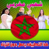 Tải شعبي مغربي 2018 بدون انترنت miễn phí