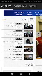 al hadi app - náhled