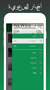 [Saudi Arabia Newspapers] Screenshot 1