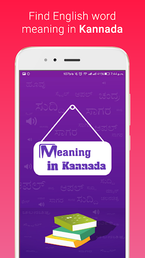 Meaning In Kannada 1 0 Apk Download Com Meaning Kannada Apk Free