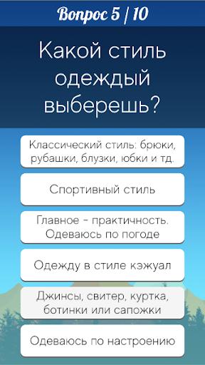 u0422u0435u0441u0442u044b: u041au0442u043e u0442u044b? 1.8.1 Screenshots 10