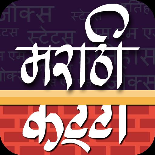 遊戲App|Marathi Katta | मराठी कट्टा LOGO-3C達人阿輝的APP