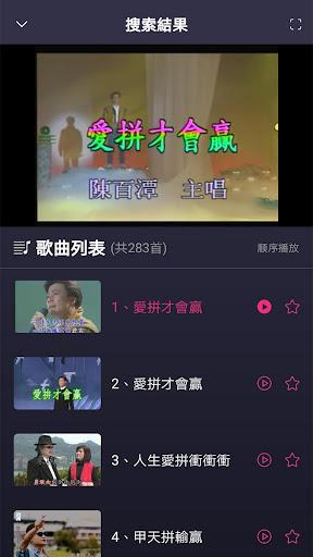 台語歌 台語老歌經典流行歌曲推薦 懷念閩南歌專輯排行榜 screenshot 4