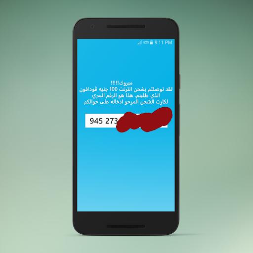 شحن انترنت مجاني لجميع الشبكات في مصر Simulator for PC