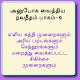 அனுபோக வைத்திய நவநீதம் பாகம்-9 Download for PC MAC