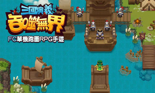 三國演義:吞噬無界-小霸王FC系列單機版RPG遊戲 4.3.13 screenshots 1