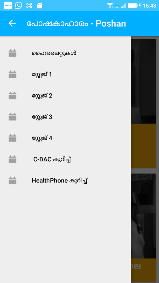 പോഷകാഹാരം Poshan HealthPhone- screenshot
