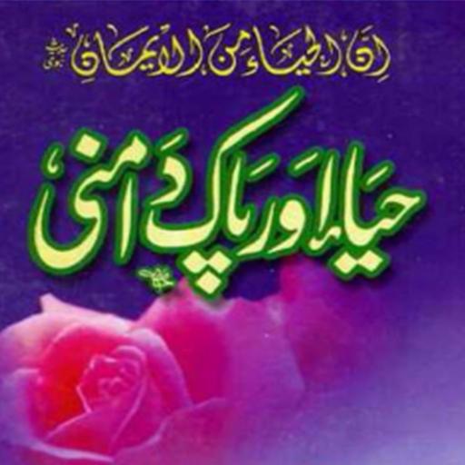 Haya aur Pakdamni in Urdu – Rakendused Google Plays