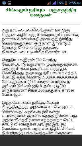 SUJATHA SIRU KATHAIGAL PDF
