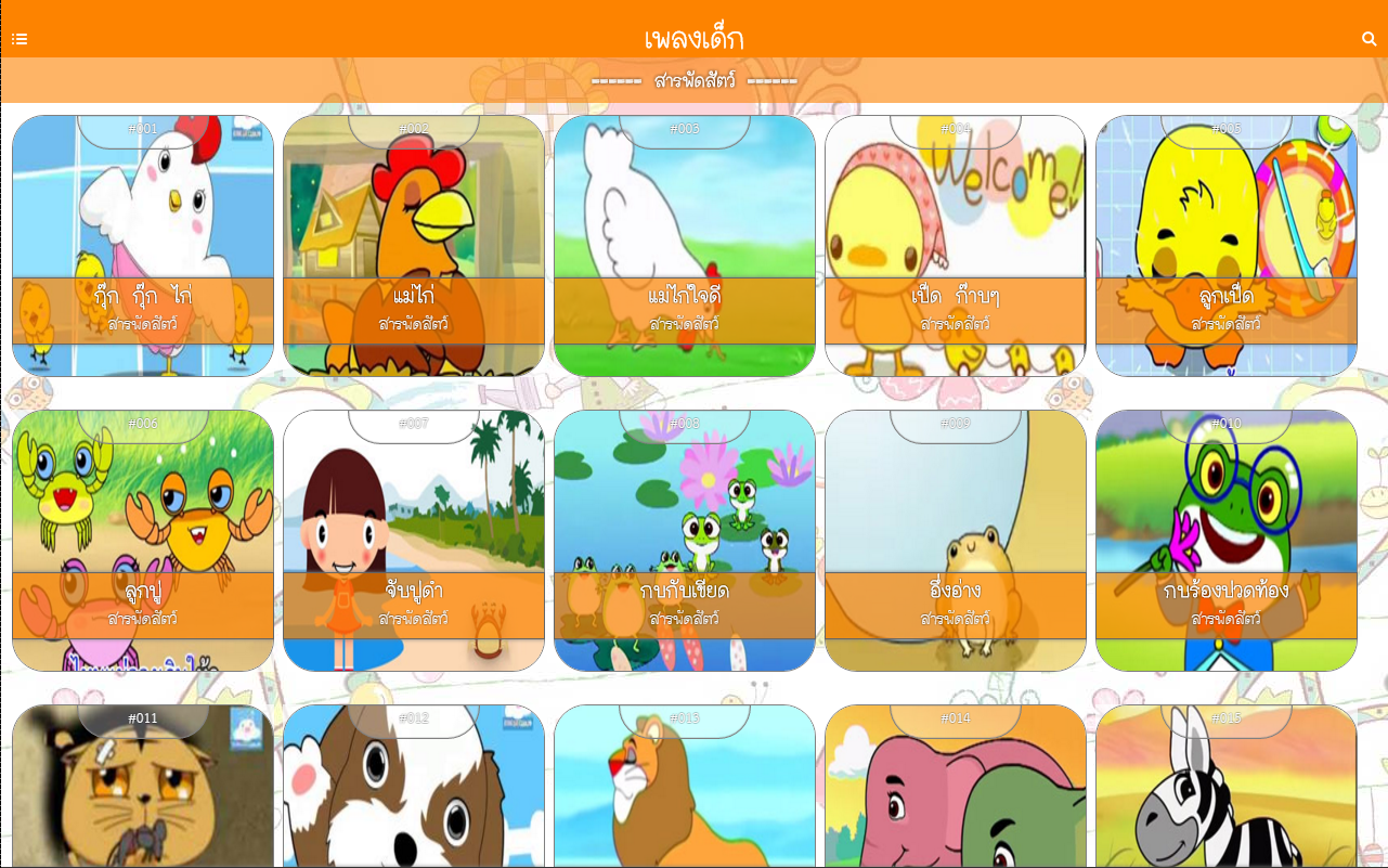 Kids Song All You Need- screenshot