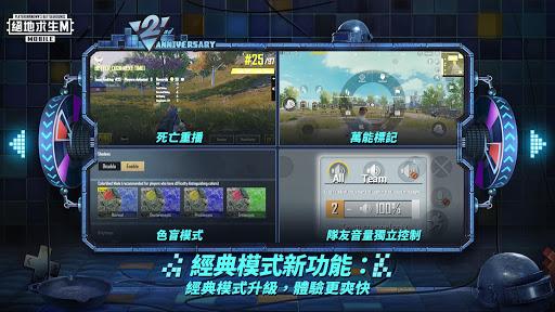 PUBG MOBILEuff1au7d55u5730u6c42u751fM screenshots 7