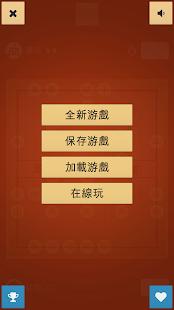 中國象棋 X - náhled