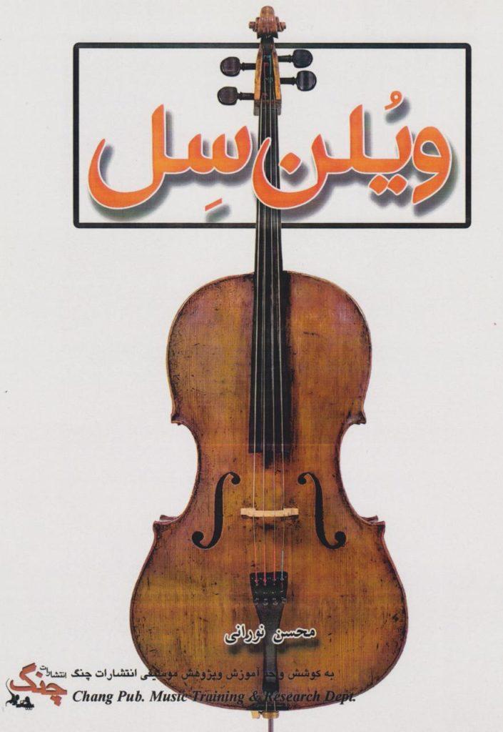 کتاب ویولنسل محسن نورانی انتشارات چنگ