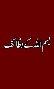 Bismillah K Wazaif - náhled