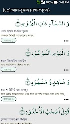 তাফসির সহ বাংলা কুরআন Bangla Quran with Tafseer APK Download – Free Books & Reference APP for Android 3