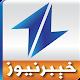 Khyber News APK