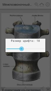 App Атлас анатомии человека APK for Windows Phone