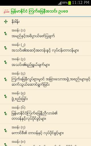 Myanmar Law 2.2 screenshots 3