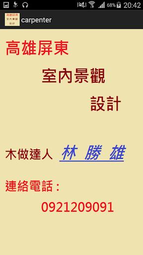 高雄屏東室內景觀設計-林勝雄