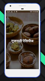Gujarati Recipes in Hindi 2017 - náhled